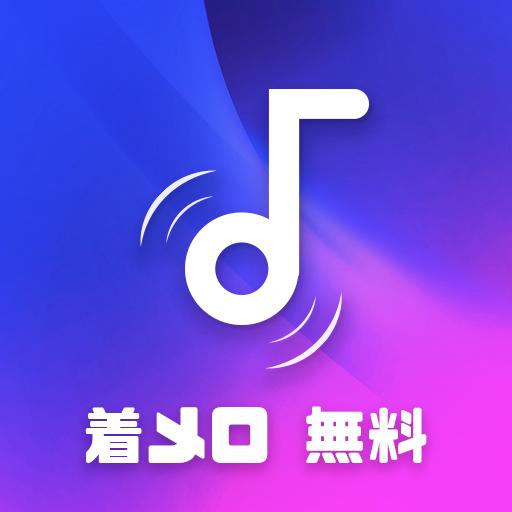無料 着メロ2021 - 無料 着うた ダウンロード icon