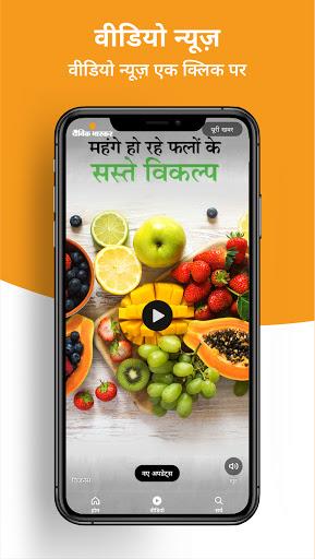 Dainik Bhaskar:Hindi News Paper App, ePaper, Video screenshot 4