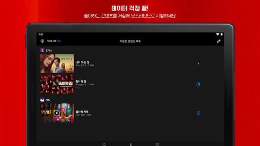 Netflix(넷플릭스) screenshot 11