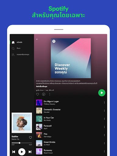 Spotify: เพลงและพอดแคสต์ screenshot 11