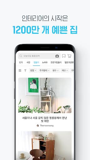 오늘의집 - 2000만이 선택한 인테리어 필수앱 screenshot 3