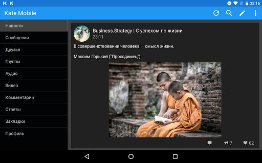 Kate Mobile для ВКонтакте скриншот 7