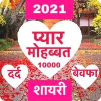 Love Shayari 2021 : Pyar, Isqua, Dard, Bewfa on 9Apps