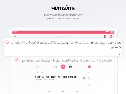 Коран - Quran Pro скриншот 9