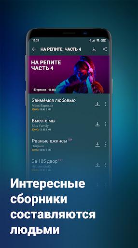 Zaycev.net: скачать и слушать музыку бесплатно скриншот 2