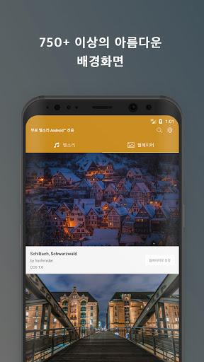 무료 벨소리 Android™ 전용 screenshot 4