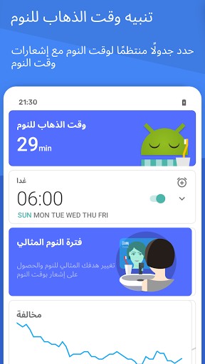 Sleep as Android: بايقاظك بهدوء من اجل صباح لطيف 4 تصوير الشاشة