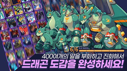 드래곤빌리지 NEW screenshot 5