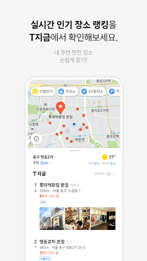 TMAP - 내비게이션 / 지도 screenshot 4
