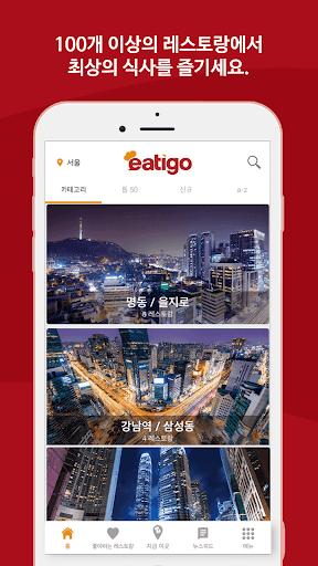 이티고 – 레스토랑 할인 예약 screenshot 5