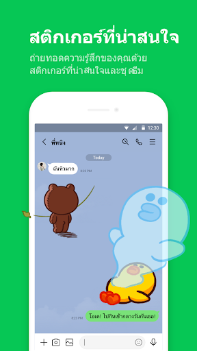 LINE: โทรและส่งข้อความฟรี screenshot 2