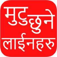 Nepali Love Status & Shayari 2021 on 9Apps