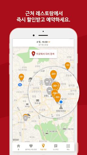 이티고 – 레스토랑 할인 예약 screenshot 4