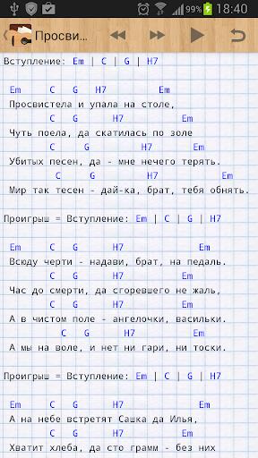 Песни под гитару Rus скриншот 3
