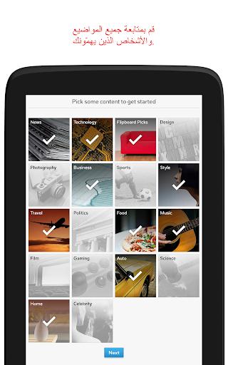 Flipboard 17 تصوير الشاشة