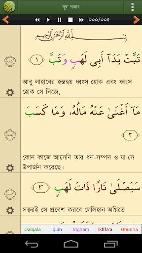 Quran Bangla (বাংলা) स्क्रीनशॉट 2