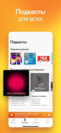 Deezer: музыка, плейлисты и подкасты скриншот 6