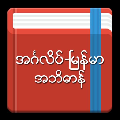 English-Myanmar Dictionary icon