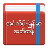 English-Myanmar Dictionary on 9Apps