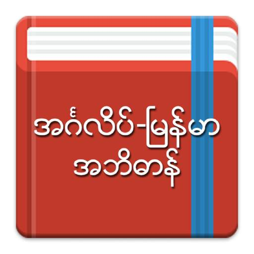 English-Myanmar Dictionary