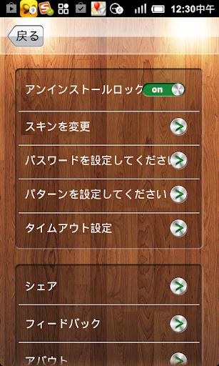 アプリプロテクター screenshot 5