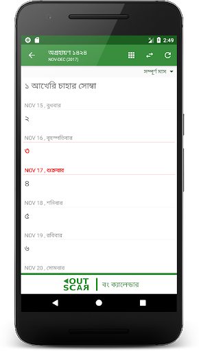 Bangla Calendar (Bangladesh) screenshot 7