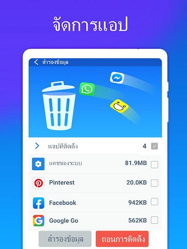 เร่งความเร็วโทรศัพท์ - โปรแกรมล้างข้อมูลขยะ screenshot 14
