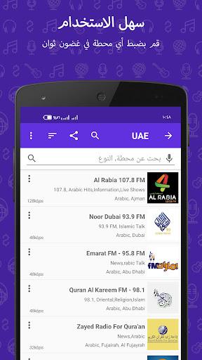 راديو FM 2 تصوير الشاشة