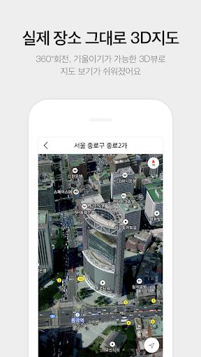 KakaoMap - Map / Navigation screenshot 6