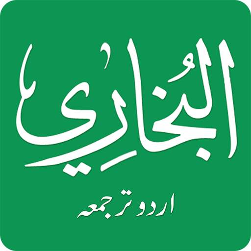 Sahih Bukhari in Urdu