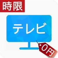 無料テレビ視聴アプリ:ドラマ,ニュースと天気予報番組表見放題 on 9Apps