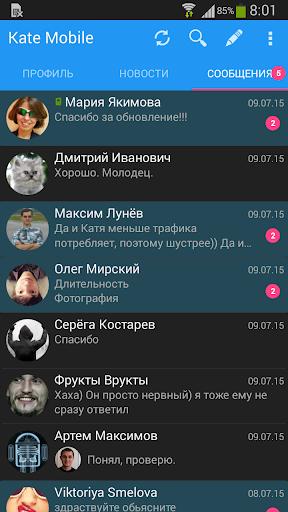 Kate Mobile для ВКонтакте скриншот 1