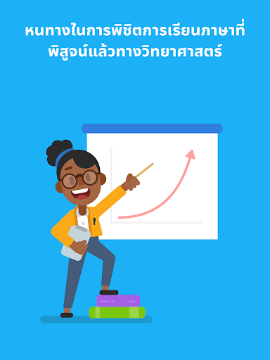 Duolingo: เรียนภาษาอังกฤษฟรี screenshot 6