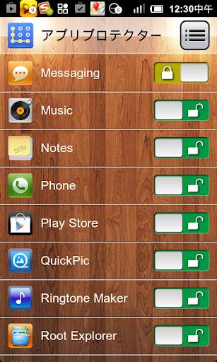 アプリプロテクター screenshot 4