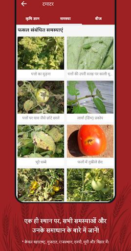 अग्रोस्टार किसान हेल्पलाइन - भारत में निर्मित screenshot 8