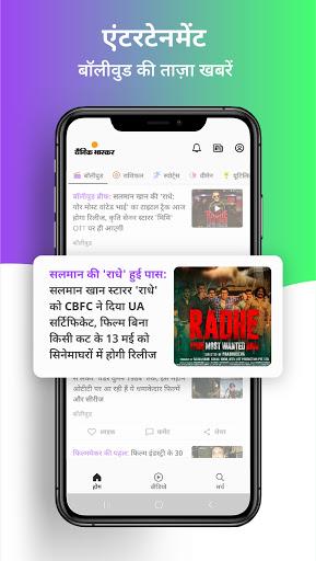 Dainik Bhaskar:Hindi News Paper App, ePaper, Video screenshot 7