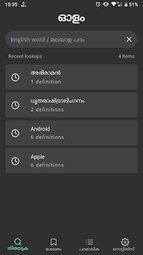 Olam Malayalam Dictionary 4 تصوير الشاشة
