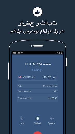Free Call - الدولية للهاتف العالمي دعوة التطبيقات 2 تصوير الشاشة