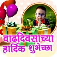 Marathi Birthday Banner - Photo Frames 2021 on 9Apps