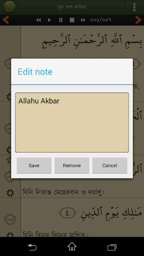 Quran Bangla (বাংলা) स्क्रीनशॉट 8