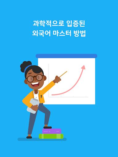 듀오링고(Duolingo): 무료 영어 학습 screenshot 6