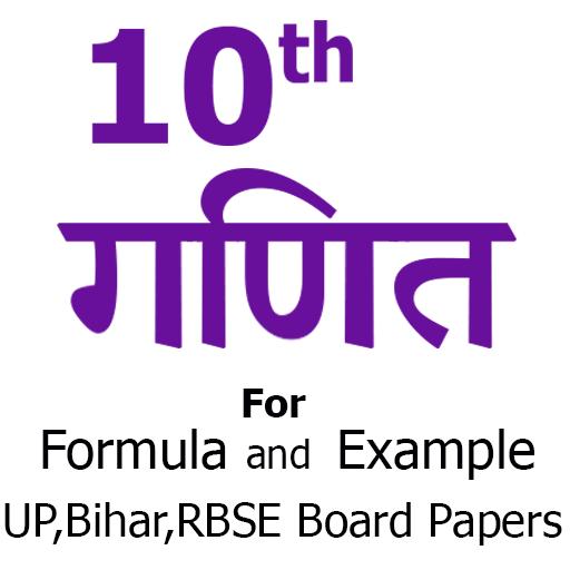 10th Math formula and Board paper in Hindi icon