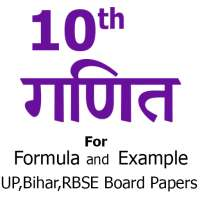 10th Math formula and Board paper in Hindi on 9Apps