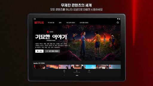 Netflix(넷플릭스) screenshot 9