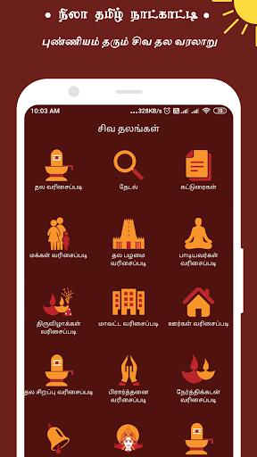 Nila Tamil Calendar 2021 screenshot 17