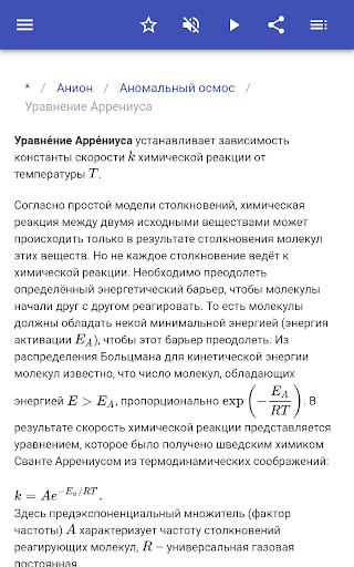 Физическая химия скриншот 9