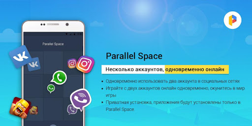 Parallel Space-Multi Accounts скриншот 5