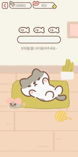고양이를 만나 screenshot 7