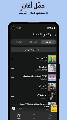 أنغامي-اغاني، بودكاست، وموسيقى 4 تصوير الشاشة