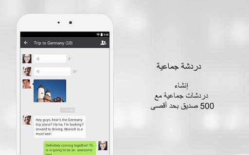 WeChat 9 تصوير الشاشة
